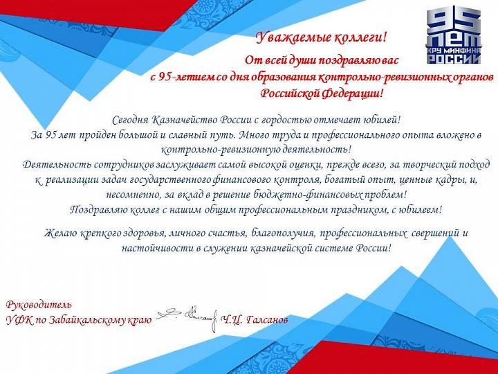 Поздравления организации с 95 летием
